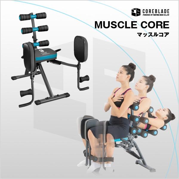 マッスルコア(MUSCLE CORE) [腹筋 内転筋 レッグインテンション コアブレード コアブレイド]_*