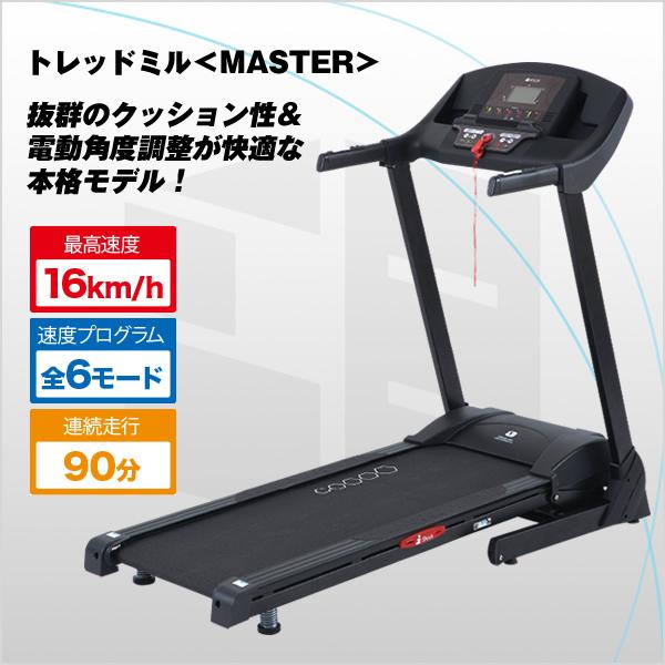 トレッドミル <MASTER> / 最高速度16km/h ハイスペック本格トレーニング用 / ルームランナー ランニングマシン ウォーカー コアブレード*