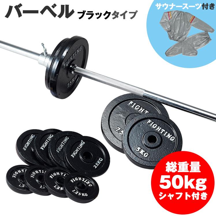 【サウナスーツセット】バーベル セット:ブラックタイプ 50kgセット / 筋トレ ベンチプレス トレーニング器具 筋トレグッズ