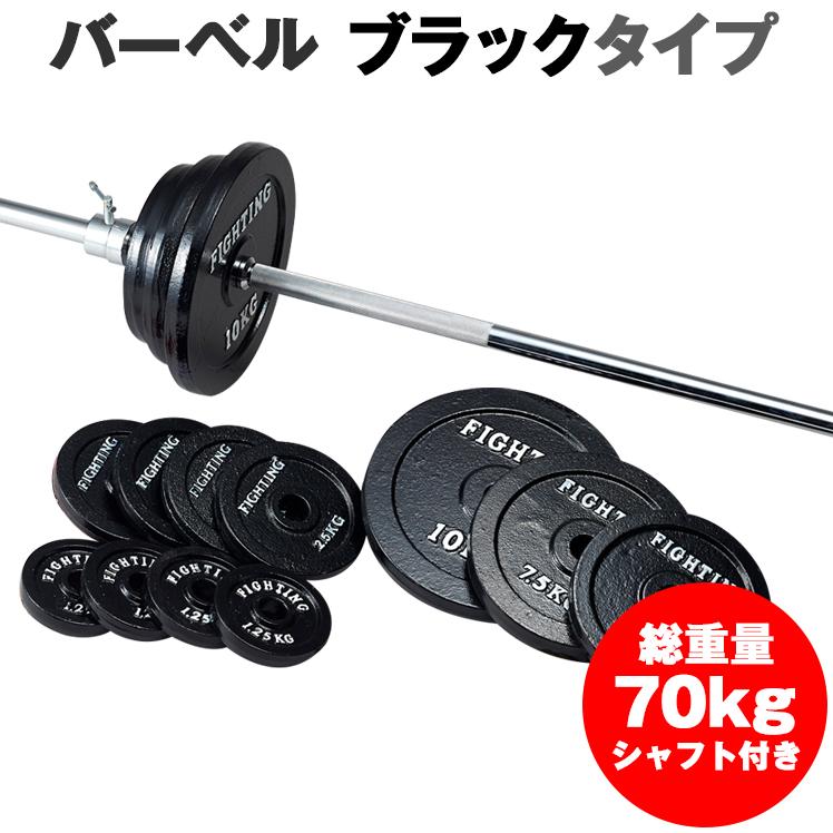 バーベル セット ブラックタイプ 70kgセット 筋トレ ベンチプレス トレーニング器具 筋トレグッズ 可変式 アジャスタブル