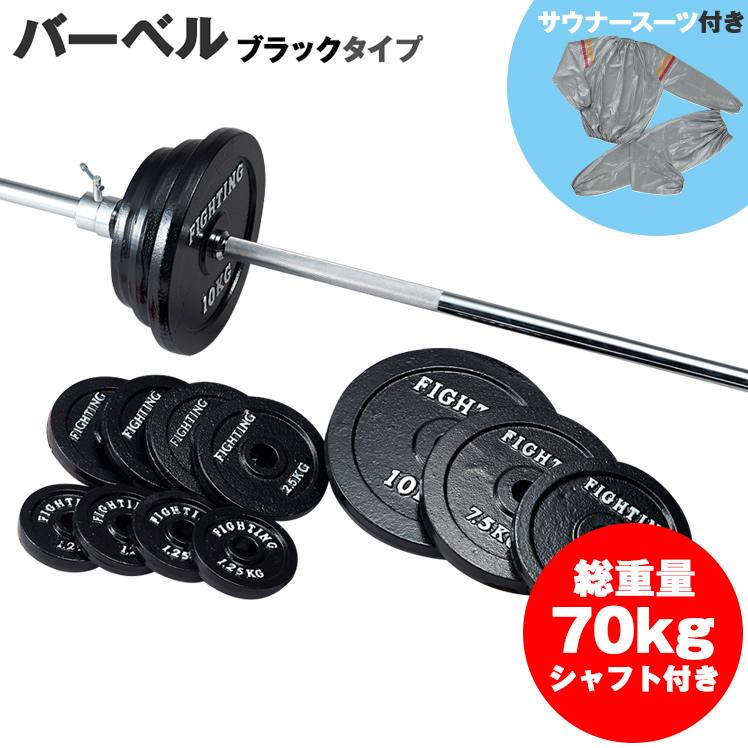 【サウナスーツセット】バーベル セット:ブラックタイプ 70kgセット / 筋トレ ベンチプレス トレーニング器具 筋トレグッズ