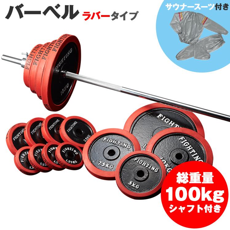 【サウナスーツセット】バーベル セット:ラバータイプ 100kgセット / 筋トレ ベンチプレス トレーニング器具 筋トレグッズ