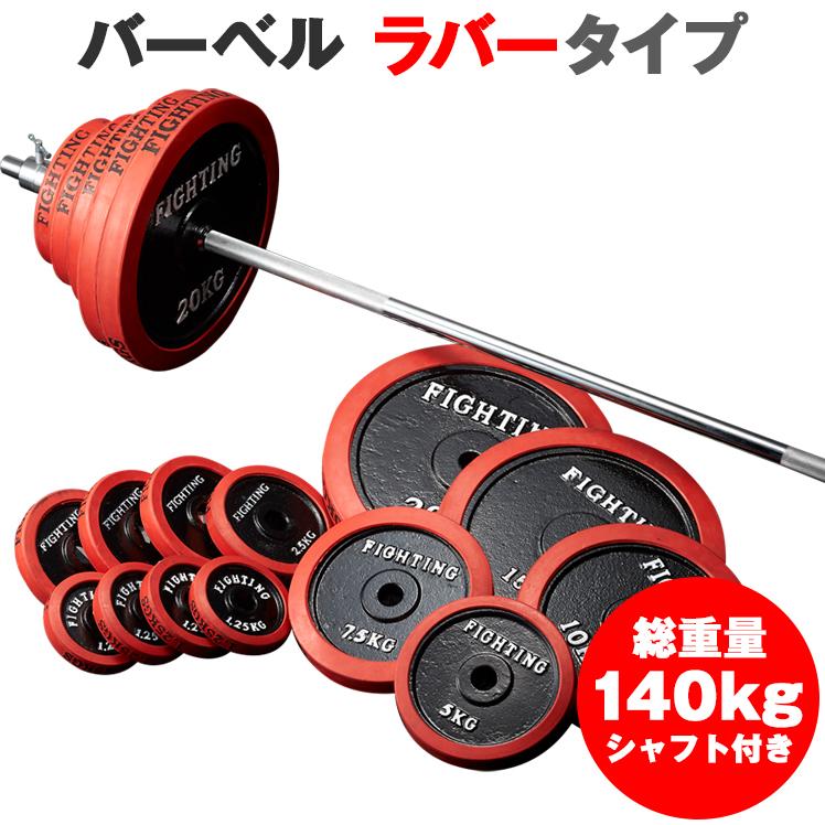 バーベル セット:ラバータイプ 140kgセット / 筋トレ ベンチプレス トレーニング器具 筋トレグッズ