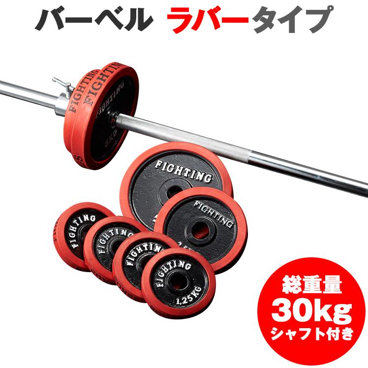 バーベル セット ラバータイプ 30kgセット 筋トレ ベンチプレス トレーニング器具 筋トレグッズ 可変式 アジャスタブル