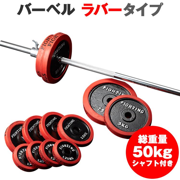 ◆11/15 9:59迄ポイント10倍◆ バーベル セット:ラバータイプ 50kgセット / 筋トレ ベンチプレス トレーニング器具 筋トレグッズ