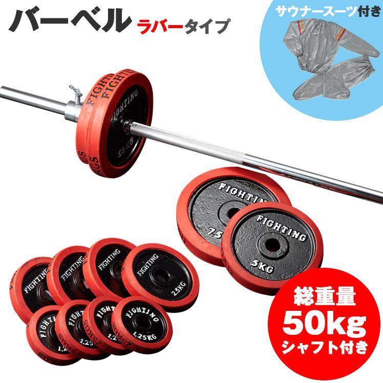 【サウナスーツセット】バーベル セット:ラバータイプ 50kgセット / 筋トレ ベンチプレス トレーニング器具 筋トレグッズ