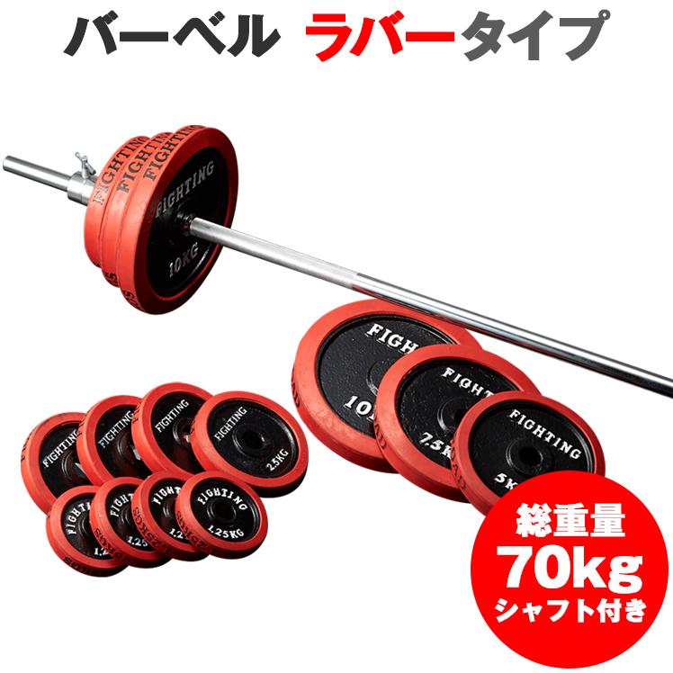 バーベル セット:ラバータイプ 70kgセット / 筋トレ ベンチプレス トレーニング器具 筋トレグッズ