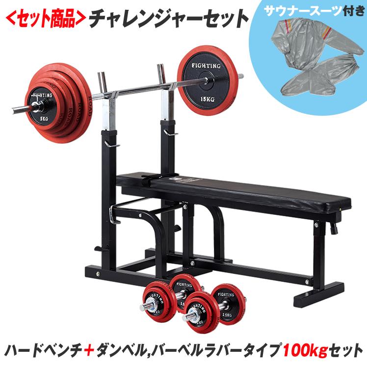 【サウナスーツセット】チャレンジャーセット (ハードベンチ+ダンベル、バーベルラバータイプ100kgセット)