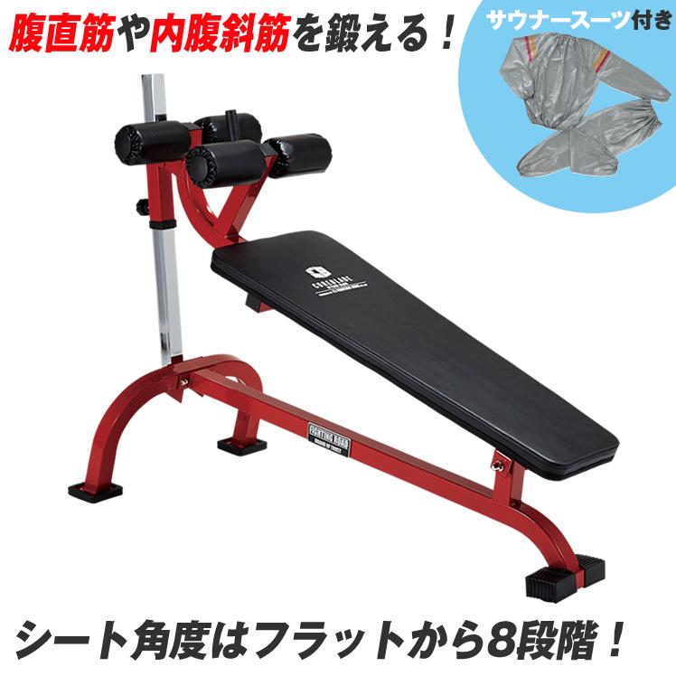 【サウナスーツセット】クランチベンチ-TRUST 《腹直筋や内腹斜筋を効果的に鍛錬!》