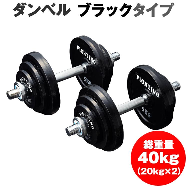 ダンベル セット ブラックタイプ 40kgセット 片手20kg×2個 トレーニング器具 2個セット 筋トレ 筋トレグッズ 可変式 アジャスタブル