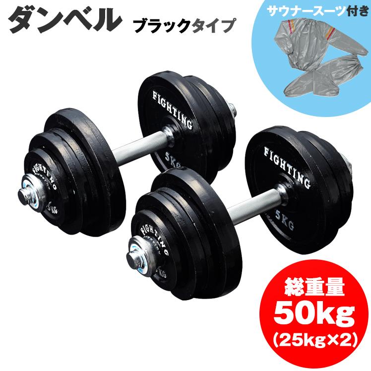 サウナスーツセットダンベル セット ブラックタイプ 50kgセット 片手25kg×2個 トレーニング器具 2個セット 筋トレ 筋トレグッズ 可変式 アジャスタブル