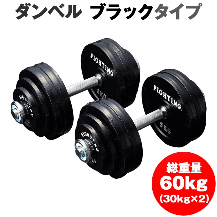 期間限定価格 ダンベル セット ブラックタイプ 60kgセット 片手30kg×2個 トレーニング器具 可変式 アジャスタブル 筋トレ 器具 筋トレグッズ