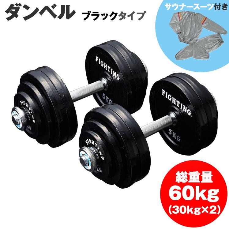 【サウナスーツセット】ダンベル セット:ブラックタイプ 60kgセット (片手30kg×2個) / トレーニング器具 筋トレ 器具 筋トレグッズ