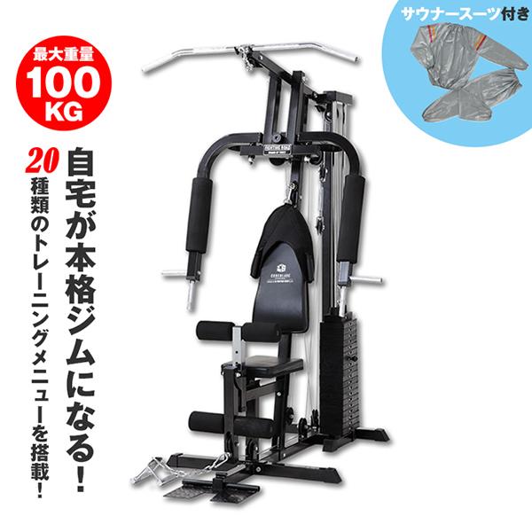 【サウナスーツセット】DXホームジム100 《コンパクトなのに最大100kg!本気モードの肉体改造!》 / 筋トレ