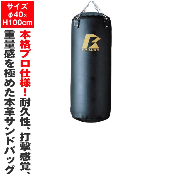 最高級本革サンドバッグ100 (φ40×H100) / サンドバッグ(サンドバック) 格闘 キックボクシング