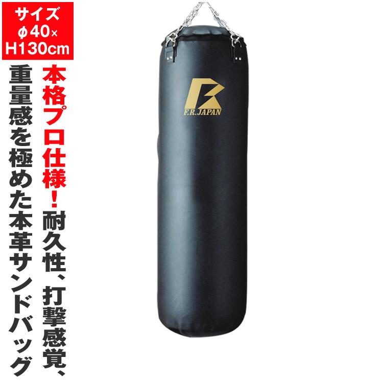 最高級本革サンドバッグ130 (φ40×H130) / サンドバッグ(サンドバック) 格闘 キックボクシング