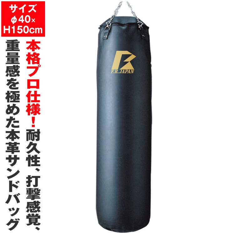 最高級本革サンドバッグ150 (φ40×H150) / サンドバッグ(サンドバック) 格闘 キックボクシング