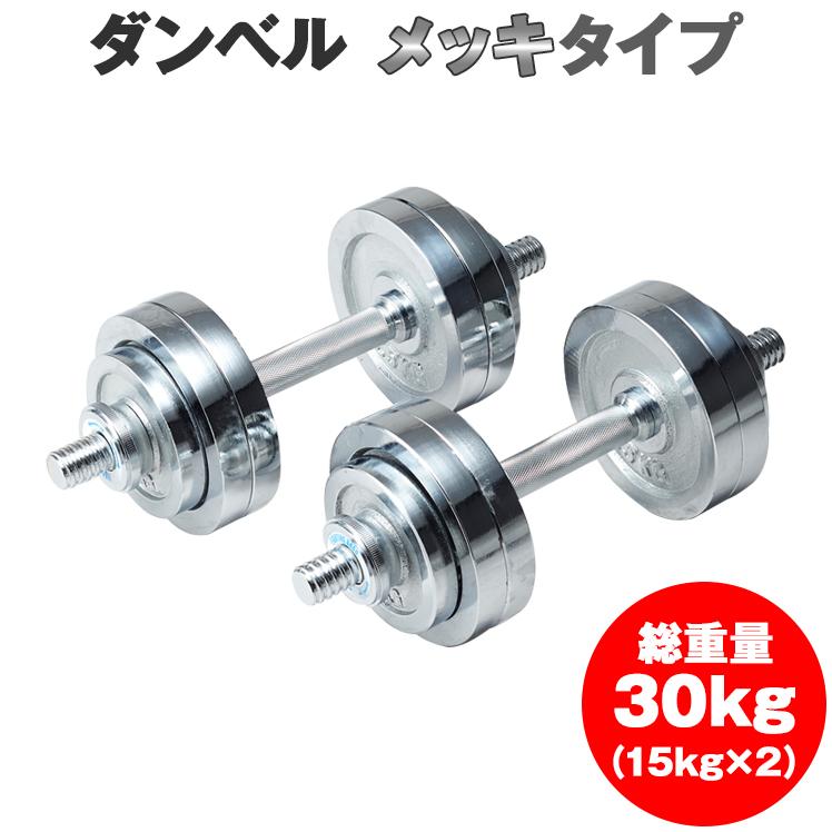 ダンベル セット:クロームメッキタイプ 30kgセット (片手15kg×2個) / トレーニング器具 筋トレ 器具 筋トレグッズ