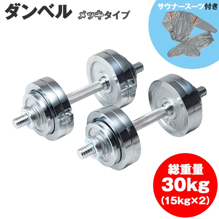 【サウナスーツセット】ダンベル セット:クロームメッキタイプ 30kgセット (片手15kg×2個) / トレーニング器具 筋トレ 器具 筋トレグッズ