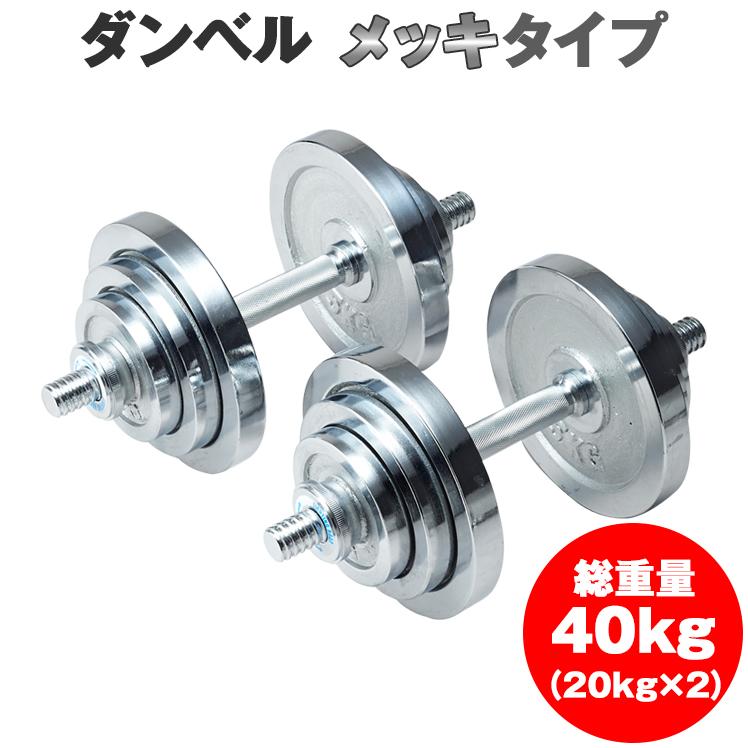 ダンベル セット クロームメッキタイプ 40kgセット 片手20kg×2個 トレーニング器具 2個セット 筋トレ 筋トレグッズ 可変式 アジャスタブル