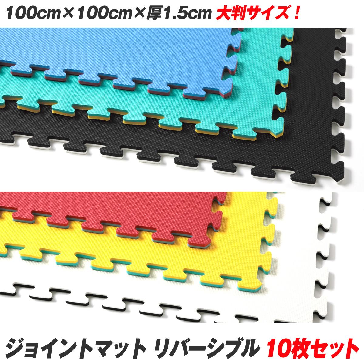 ジョイントマット リバーシブル 10枚セット / 100cm×100cm×厚1.5cm 大判 厚手 フリーカット 防音 トレーニング
