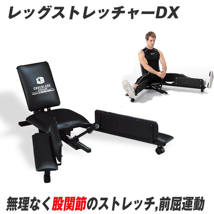 レッグストレッチャーDX / 股関節の柔軟 ストレッチ