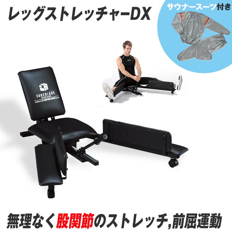 【サウナスーツセット】レッグストレッチャーDX / 股関節の柔軟運動に