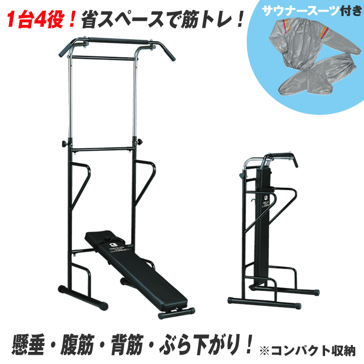 【サウナスーツセット】懸垂・腕立て・腹筋!マルチジム