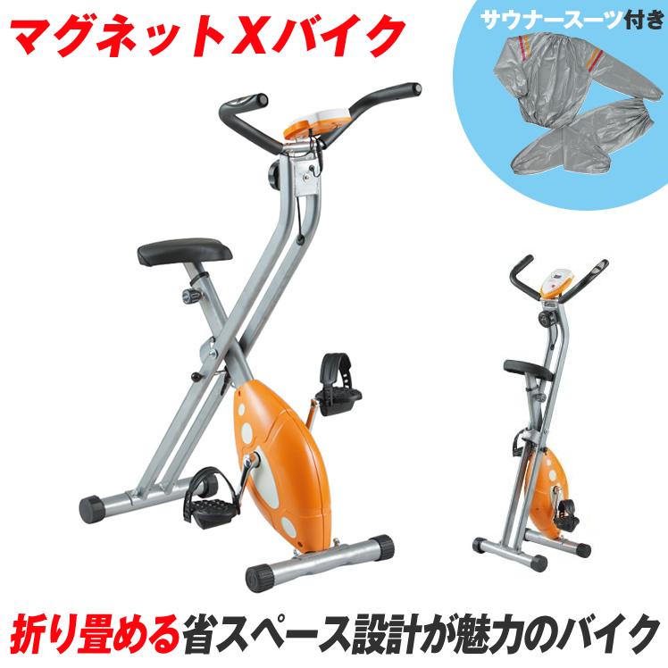 【サウナスーツセット】マグネットXバイク [エアロバイク]