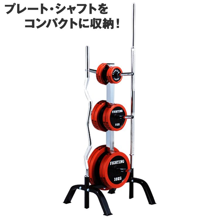 プレートシャフトラック バーベル ダンベル プレート 収納 ラック トレーニング器具 筋トレ グッズ