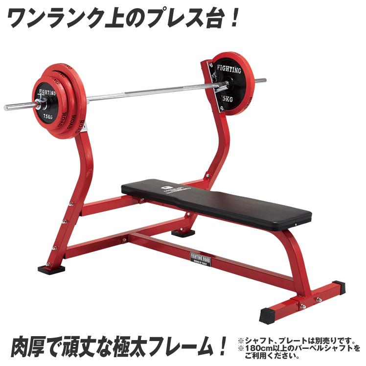 ◆期間限定11/8迄のセール特価◆ プレスベンチ-TRUST / ベンチプレス 台 トレーニングベンチ