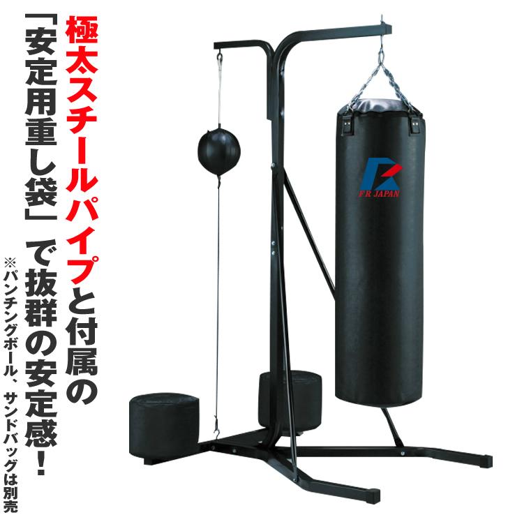 期間限定価格 サンドバッグスタンド 自宅で本格打撃練習 サンドバッグ サンドバック ボクシング ボクササイズ 格闘 キックボクシング トレーニング器具