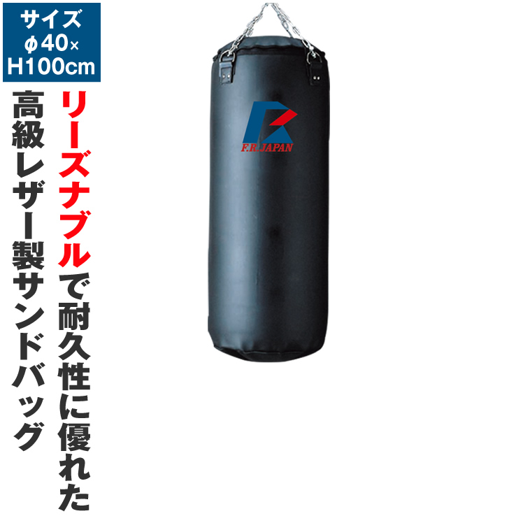 サンドバッグ ハードタイプ100 φ40×H100 サンドバッグ サンドバック 格闘 キックボクシング トレーニング器具