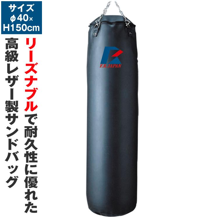 期間限定価格 サンドバッグ・ハードタイプ150 (φ40×H150) / サンドバッグ(サンドバック) 格闘 キックボクシング