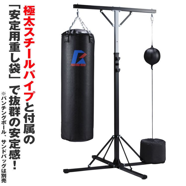 シングルスタンドPRO / 極太スチールパイプ使用 サンドバッグ サンドバック ボクシング ボクササイズ 格闘 キックボクシング
