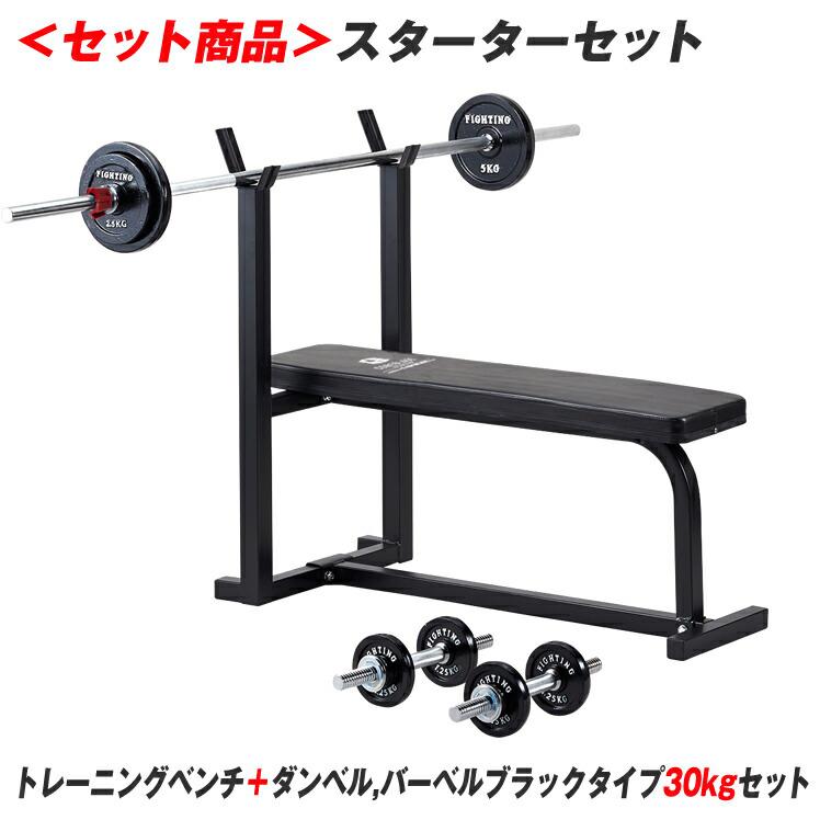 <セット商品>スターターセット (トレーニングベンチ+ダンベル、バーベルブラックタイプ30kgセット)