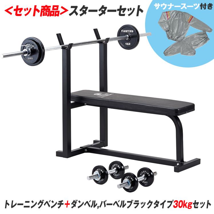 【サウナスーツセット】スターターセット (トレーニングベンチ+ダンベル、バーベルブラックタイプ30kgセット)