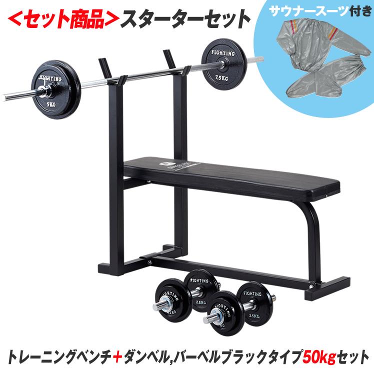 【サウナスーツセット】スターターセット (トレーニングベンチ+ダンベル、バーベルブラックタイプ50kgセット)