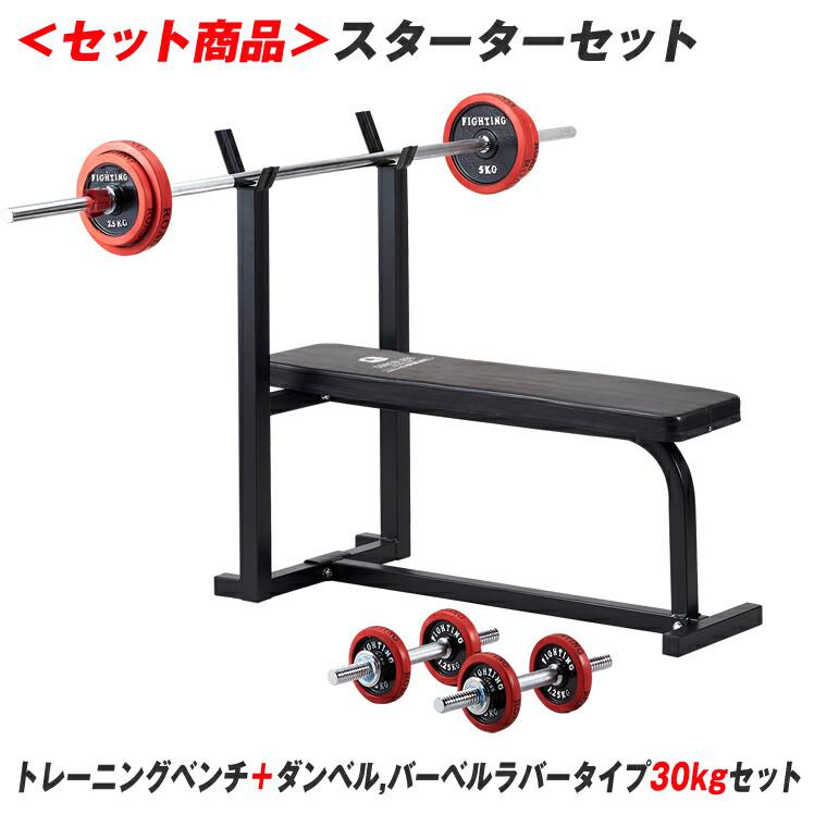 <セット商品>スターターセット (トレーニングベンチ+ダンベル、バーベルラバータイプ30kgセット)