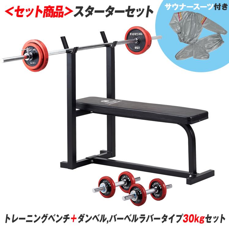【サウナスーツセット】スターターセット (トレーニングベンチ+ダンベル、バーベルラバータイプ30kgセット)