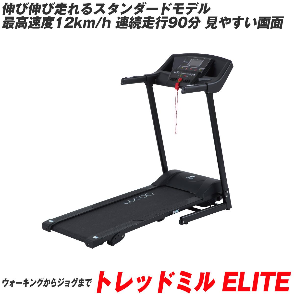 トレッドミル <ELITE> / 最高速度12km/h ウォーキングからランニングまで / ルームランナー ランニングマシン ウォーカー コアブレード