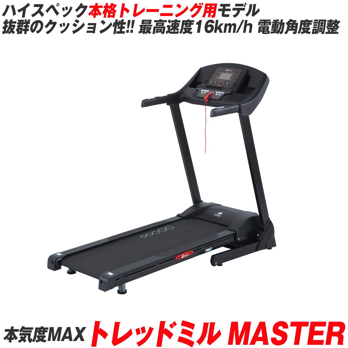 トレッドミル <MASTER> / 最高速度16km/h ハイスペック本格トレーニング用 / ルームランナー ランニングマシン ウォーカー コアブレード