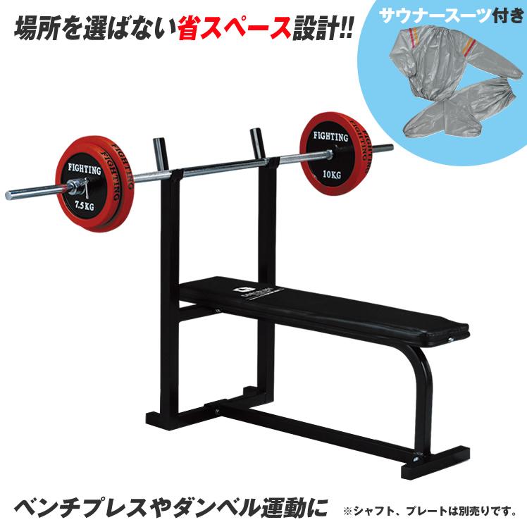 【サウナスーツセット】トレーニングベンチ