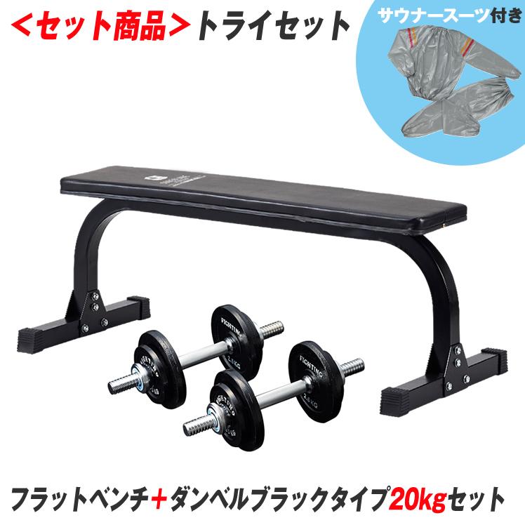 【サウナスーツセット】トライセット (フラットベンチ+ダンベルブラックタイプ20kgセット)