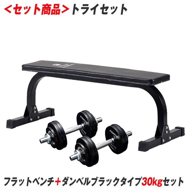 <セット商品>トライセット (フラットベンチ+ダンベルブラックタイプ30kgセット)