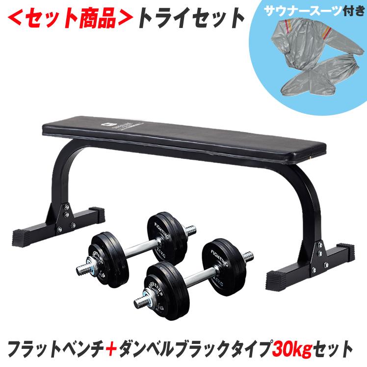 【サウナスーツセット】トライセット (フラットベンチ+ダンベルブラックタイプ30kgセット)