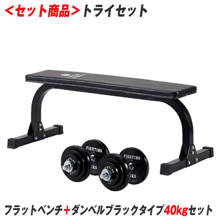 <セット商品>トライセット (フラットベンチ+ダンベルブラックタイプ40kgセット)
