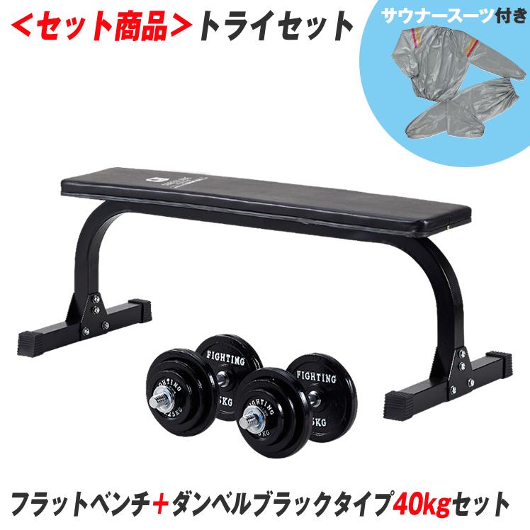 【サウナスーツセット】トライセット (フラットベンチ+ダンベルブラックタイプ40kgセット)