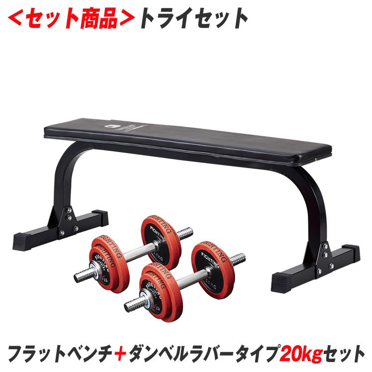 <セット商品>トライセット (フラットベンチ+ダンベルラバータイプ20kgセット)