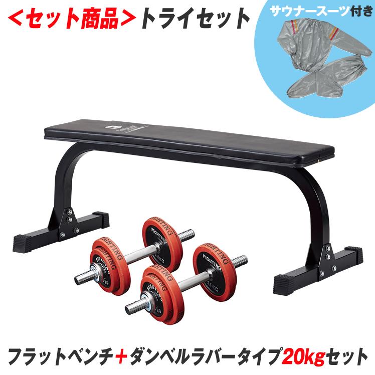 【サウナスーツセット】トライセット (フラットベンチ+ダンベルラバータイプ20kgセット)